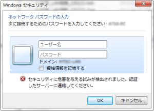ネットワーク パスワードの入力