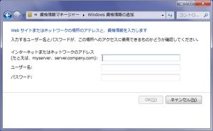 Windows資格情報の追加