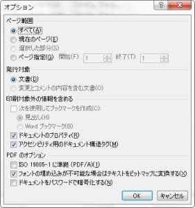 PDF作成時のオプション