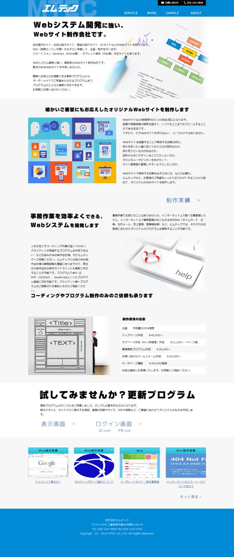 【エムテック】WEBサイト制作