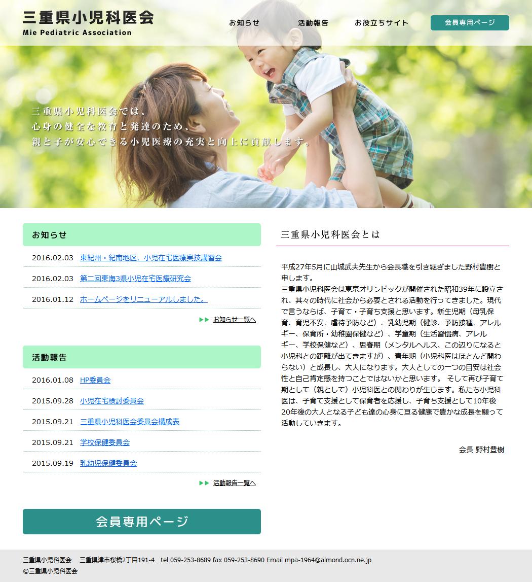 三重県小児科医会